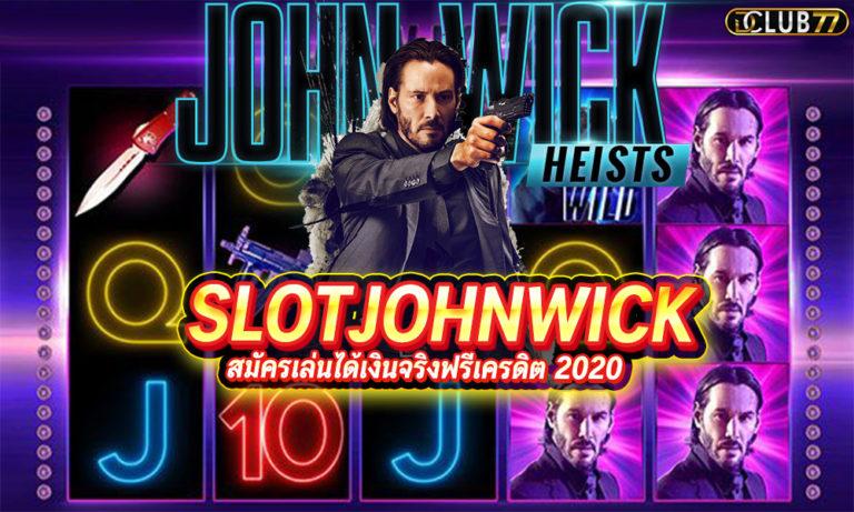 สล็อต John wick จอห์นวิคสล็อตเครดิตฟรี 2021 ใหม่ล่าสุด