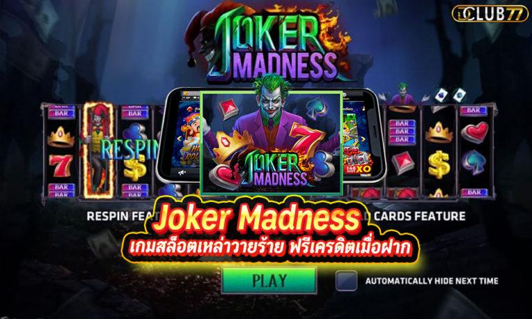 สล็อต Joker Madness เกมสล็อตเหล่าวายร้าย ฟรีเครดิตเมื่อฝาก