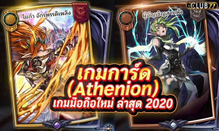 เกมการ์ด (Athenion) การ์ดเกม ออนไลน์ เกมมือถือใหม่ ล่าสุด 2021