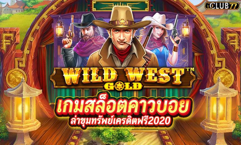 เกมสล็อตคาวบอย Wild West Gold ล่าขุมทรัพย์เครดิตฟรี
