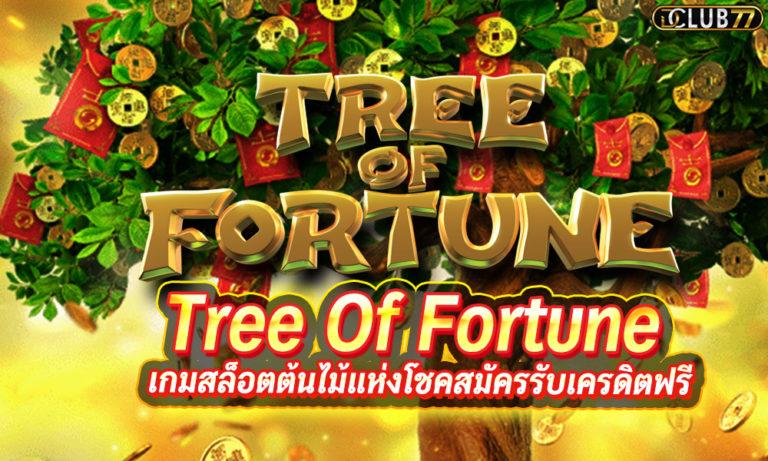 เกมสล็อตต้นไม้แห่งโชค Tree Of Fortune สมัครรับฟรีเครดิตเมื่อฝาก