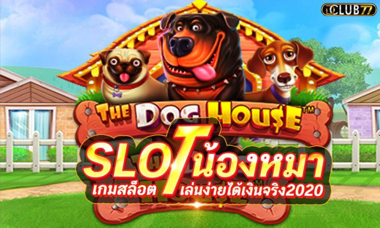 เกมสล็อตน้องหมา The Dog House เกมสล็อตได้เงินจริง 2021