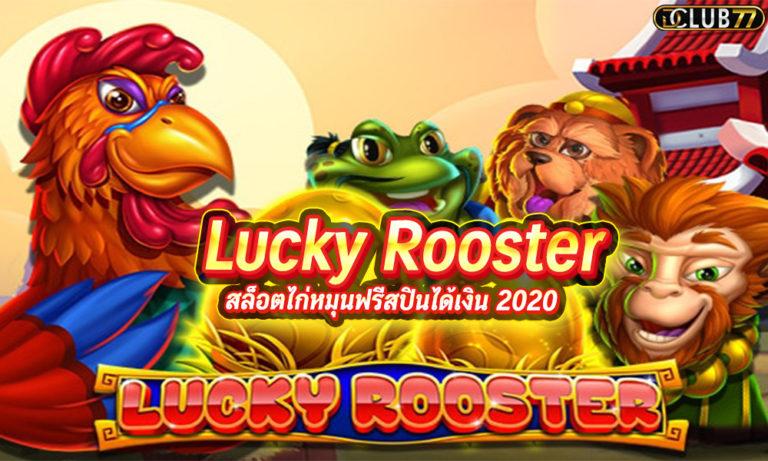 เกมสล็อตไก่มงคล Lucky Rooster สล็อตไก่หมุนฟรีสปินได้เงิน 2021
