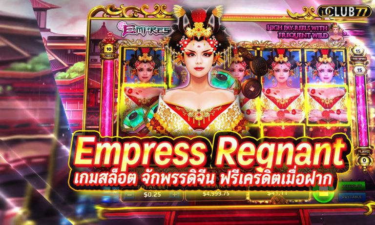 เกมสล็อต จักพรรดิจีน Empress Regnant ฟรีเครดิตเมื่อฝาก