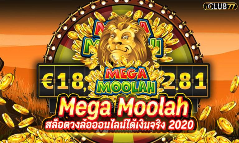 เกมสล็อต Mega Moolah เล่นสล็อตวงล้อออนไลน์ มาใหม่ได้เงินจริง