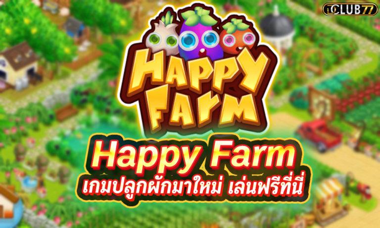 เกมส์ฟาร์ม ได้เงินจริง Happy Farm เกมปลูกผักมาใหม่ เล่นฟรีที่นี่