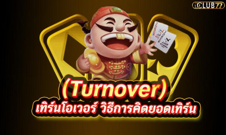 เทิร์นโอเวอร์ (Turnover) วิธีการคิดยอดเทิร์นโอเวอร์ที่คุณไม่ควรพลาด
