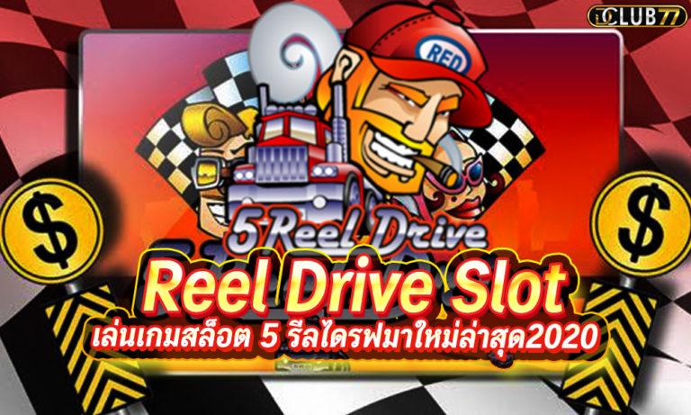 เล่นเกมสล็อต 5 รีลไดรฟ์ มาใหม่ล่าสุด 5 Reel Drive Slot 2021
