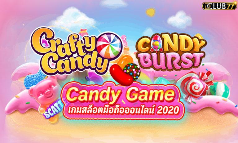 เล่นเกมแคนดี้ได้เงินจริง เกมสล็อตมือถือออนไลน์ เกมแคนดี้มาใหม่