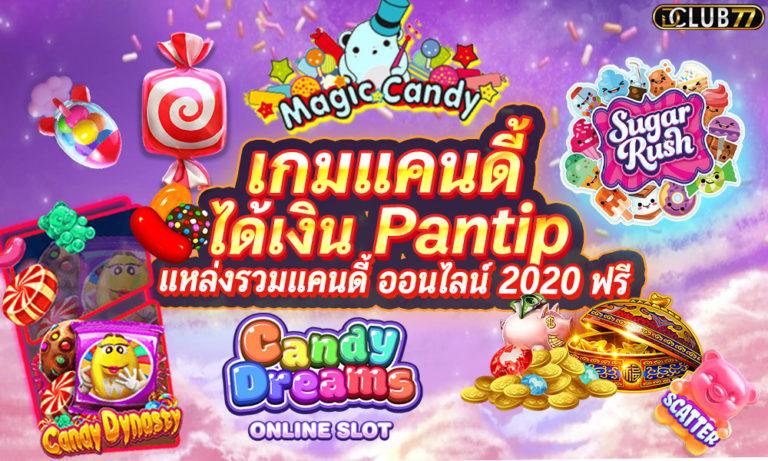 เล่นเกมแคนดี้ได้เงิน Pantip แหล่งรวมแคนดี้ ออนไลน์ 2021 ฟรี