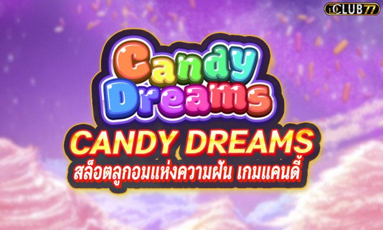 CANDY DREAMS สล็อตลูกอมแห่งความฝัน เกมแคนดี้ เล่นกับมือถือ