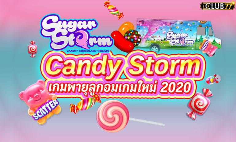 Candy Storm เกมพายุลูกอม แคนดี้สตรอม ลูกกวาดทำเงิน 2021