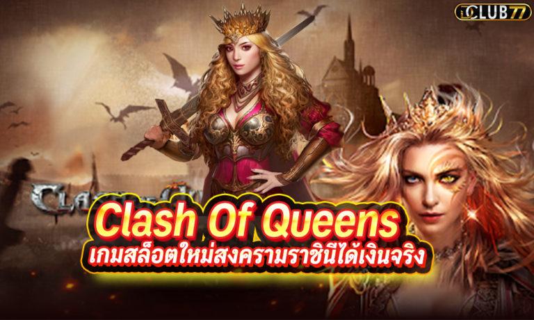 Clash Of Queens เล่นเกมสล็อตใหม่สงครามราชินีได้เงินจริง