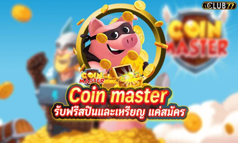 Coin master รับฟรีสปินและเหรียญ เกมตีบ้าน เล่นงายแค่สมัคร