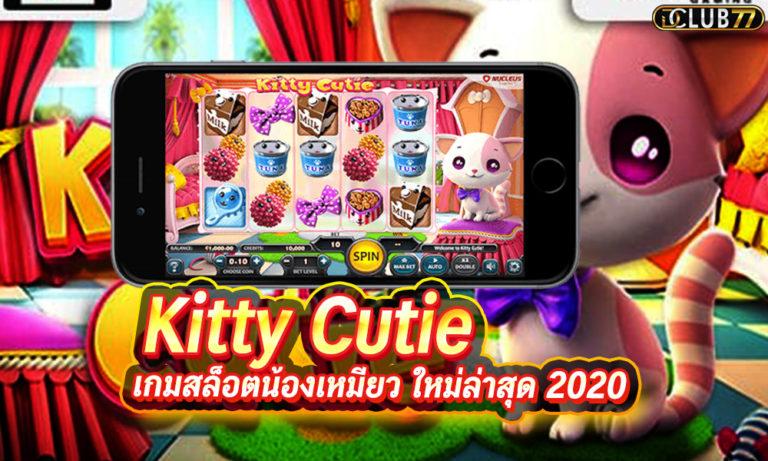 Kitty Cutie เกมสล็อตน้องเหมียว สล็อตมาใหม่ ถูกใจทาสแมว 2021