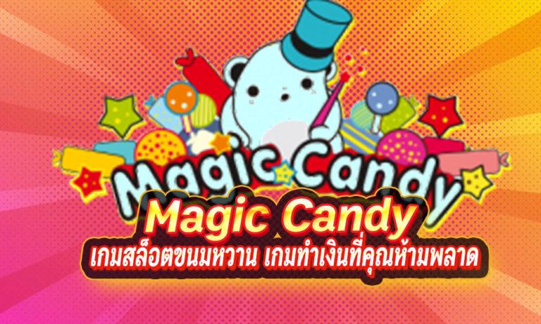Magic Candy เกมสล็อตขนมหวาน สุดยอดเกมทำเงินที่คุณห้ามพลาด