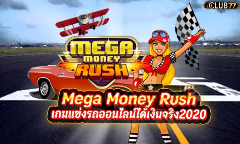 Mega Money Rush เล่นเกมแข่งรถออนไลน์ ได้เงินจริง ใหม่ 2021
