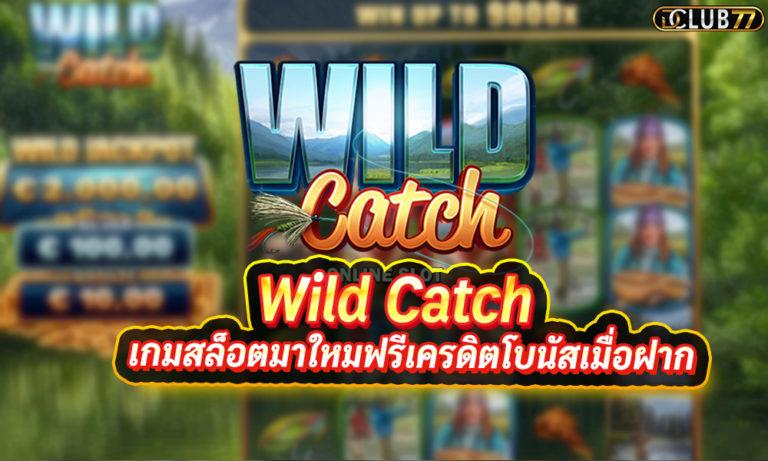 เกมสล็อตมาใหม่ Wild Catch เล่นได้เงินจริงฟรีเครดิตโบนัสเมื่อฝาก