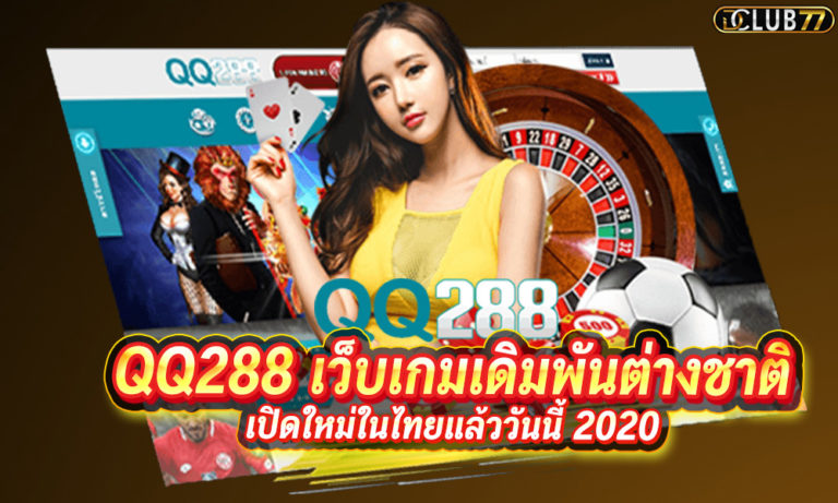 QQ288 เว็บเกมเดิมพันต่างชาติ เปิดใหม่ในไทยแล้ววันนี้ 2021