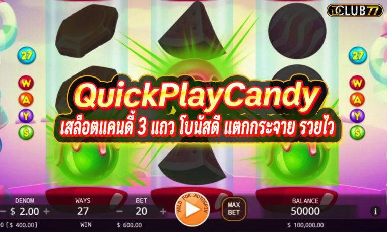 Quick Play Candy สล็อตแคนดี้ 3 แถว โบนัสดี แตกกระจาย รวยไว