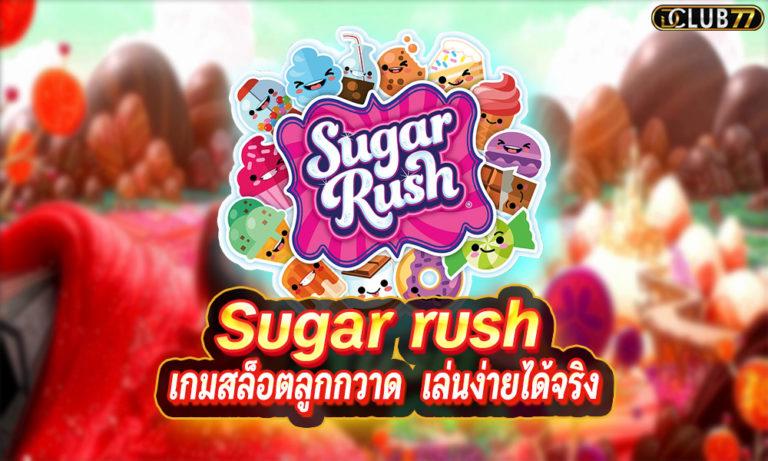 Sugar rush เกมสล็อตลูกกวาด เกมลูกกวาดมาใหม่ เล่นง่ายได้จริง