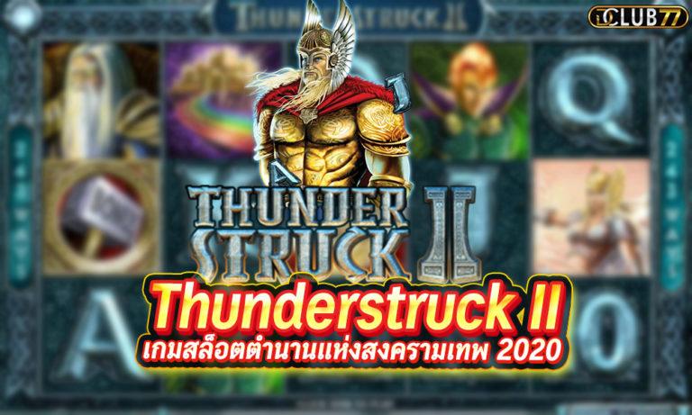 Thunderstruck II เกมสล็อตใหม่ ตำนานแห่งสงครามเทพ ได้เงินจริง