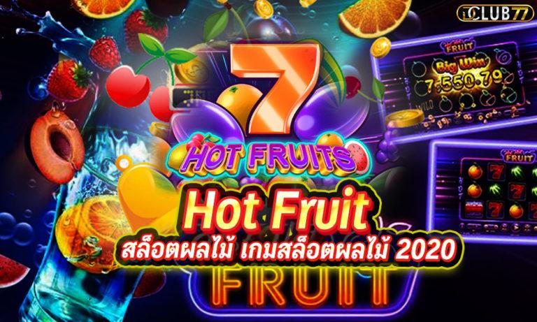 สล็อตผลไม้ เกมสล็อตผลไม้ Hot Fruit ได้เงินจริง 2021