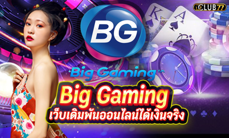 Big Gaming เว็บเดิมพันออนไลน์ได้เงินจริง สมัครรับเครดิตฟรี