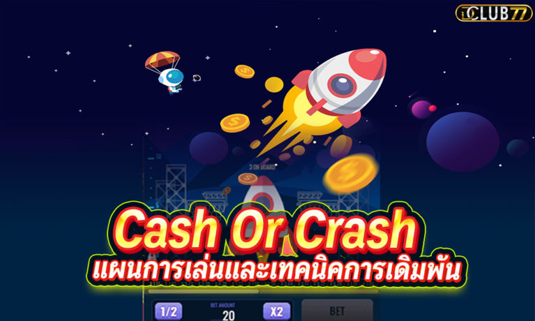 Cash Or Crash เกมจรวดได้เงินจริง เกมกระโดดขึ้นยาน 2021