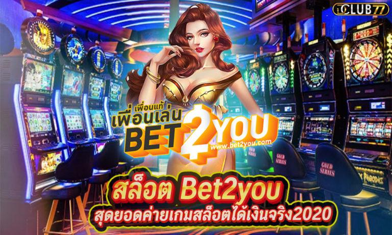 สล็อต Bet2you สุดยอดค่ายเกมสล็อตได้เงินจริง สมัครเล่นฟรี 2021
