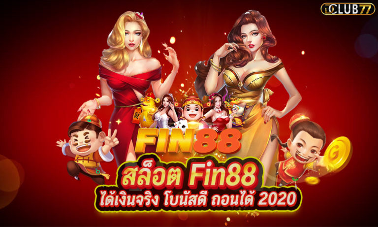 สล็อต Fin88 เว็บเกมสล็อต ออนไลน์ ได้เงินจริง โบนัสดี ถอนได้ 2021