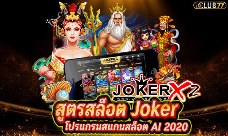 สูตรสล็อต Joker โปรแกรมสแกนสล็อต AI 2021 แม่น ใช้ง่าย ได้เงินจริง
