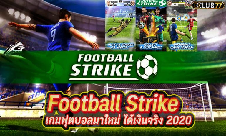 เกมเตะบอล Football Stike เกมฟุตบอลมาใหม่ ได้เงินจริง 2021