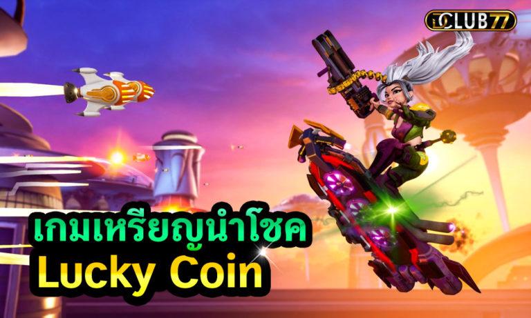 เกมเหรียญสีนำโชค Lucky Coin เกมเดิมพันมาใหม่ ได้เงินจริง 2021
