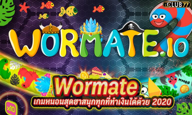 เกมหนอน Wormate สุดฮาสนุกทุกที่ทำเงินได้ด้วย 2021