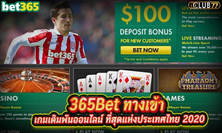 365Bet ทางเข้า เกมเดิมพันออนไลน์ ที่สุดแห่งประเทศไทย 2021