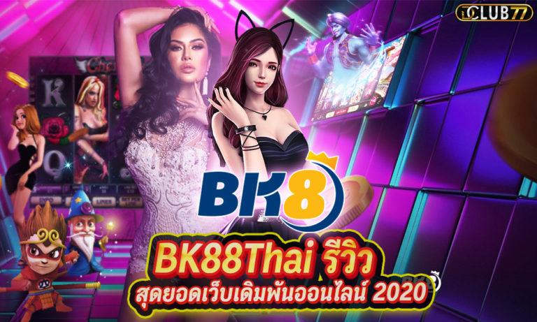 BK88 ทางเข้าเล่น เว็บเดิมพันออนไลน์มาใหม่ ถอนง่าย ได้เงินจริง