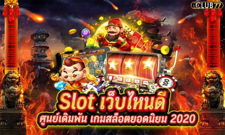 Slot เว็บไหนดี ศูนย์เดิมพัน เกมสล็อตยอดนิยม 2021