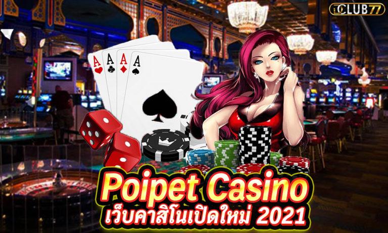 คาสิโนปอยเปต Poipet Casino เว็บคาสิโนเปิดใหม่ 2021