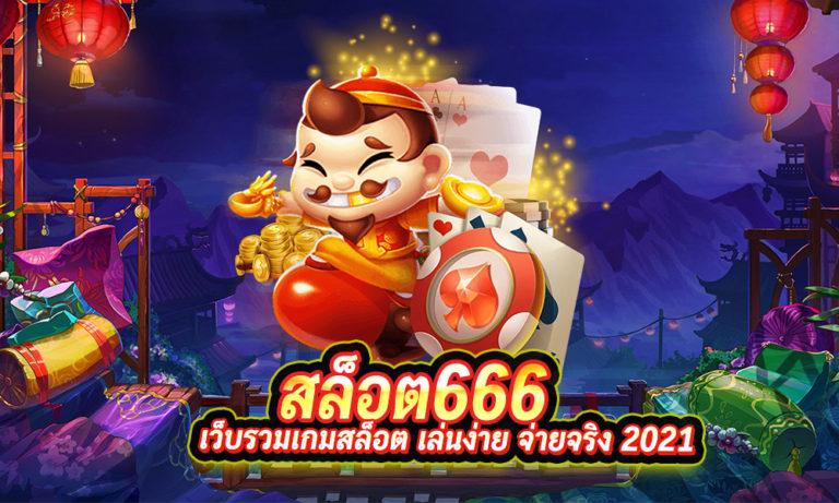 สล็อต666 Slot Online เว็บรวมเกมสล็อต เล่นง่าย จ่ายจริง 2021