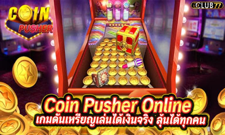 เกมดันเหรียญ Coin Pusher Online เล่นได้เงินจริง ลุ้นได้ทุกคน