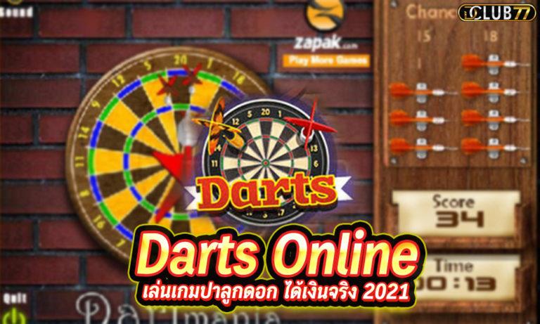 เกมปาเป้า Darts Online เล่นเกมปาลูกดอก ได้เงินจริง 2021