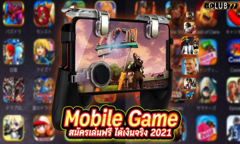 เกมมือถือออนไลน์ Mobile Game สมัครเล่นฟรี ได้เงินจริง 2021