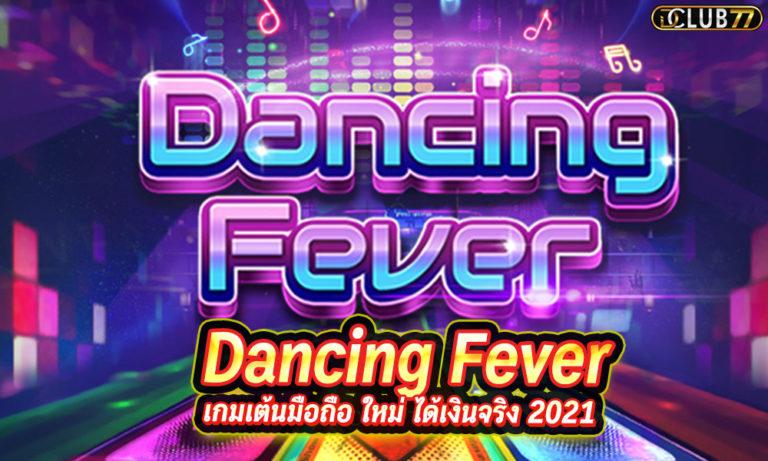 เกมเต้นออนไลน์ Dancing Fever เกมเต้นมือถือ ใหม่ ได้เงินจริง 2021