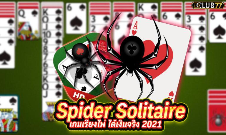 เกมไพ่แมงมุม Spider Solitaire เกมเรียงไพ่ ได้เงินจริง 2021
