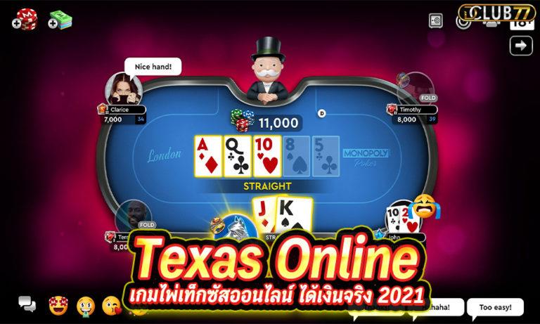 ไพ่เท็กซัส Texas Online เกมไพ่เท็กซัสออนไลน์ ได้เงินจริง 2021