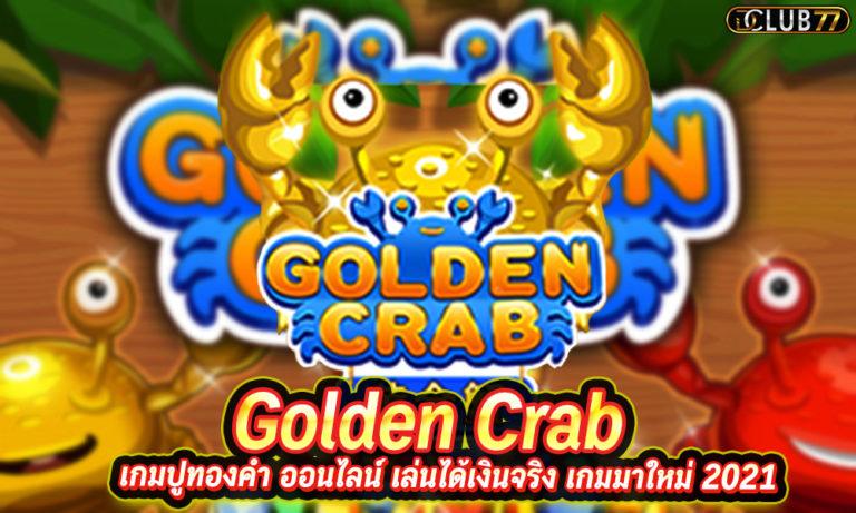 Golden Crab เกมปูทองคำ ออนไลน์ เล่นได้เงินจริง เกมมาใหม่ 2021