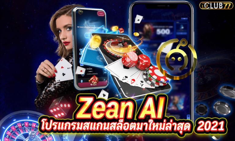 Zean AI โปรแกรมสแกนสล็อตล่าสุด ใช้งานง่าย ใช้ได้จริง 2021