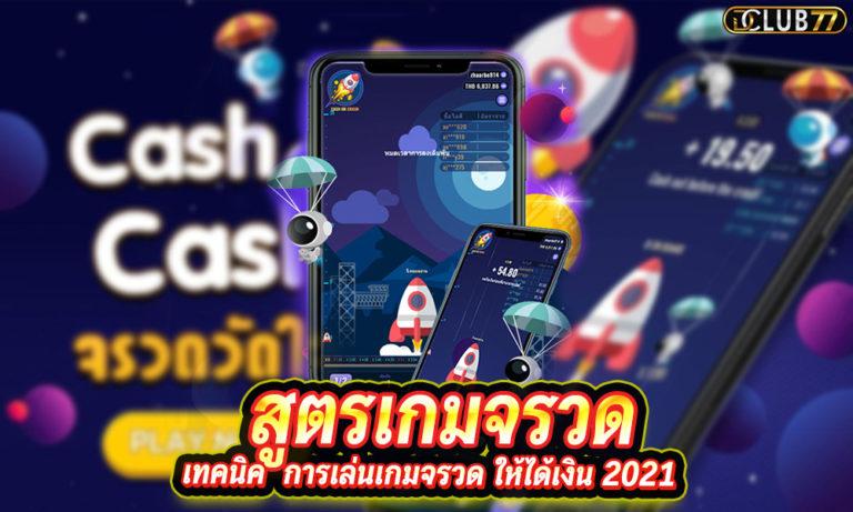 สูตรเกมจรวด เทคนิคการเล่นเกมจรวด ให้ได้เงิน 2021
