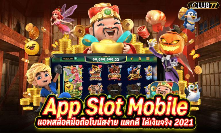 แอพสล็อตมือถือ App Slot Mobile โบนัสง่าย แตกดี ได้เงินจริง 2021